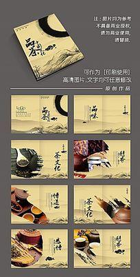 复古中国风创意时尚茶画册