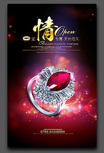 高端红色创意珠宝促销广告海报设计