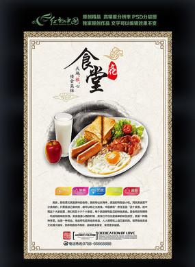高端中国风食堂文化美食海报设计