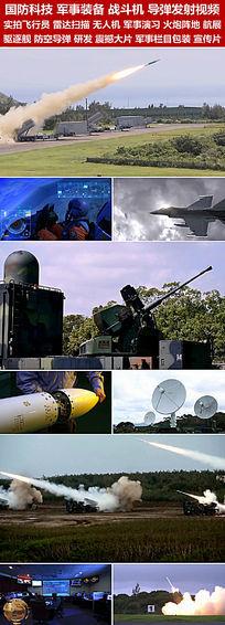 国防科技军事装备战斗机导弹发射高清实拍视频素材 mp4