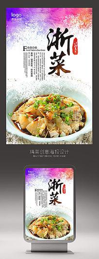 海鲜冷盘江蟹生美食海报