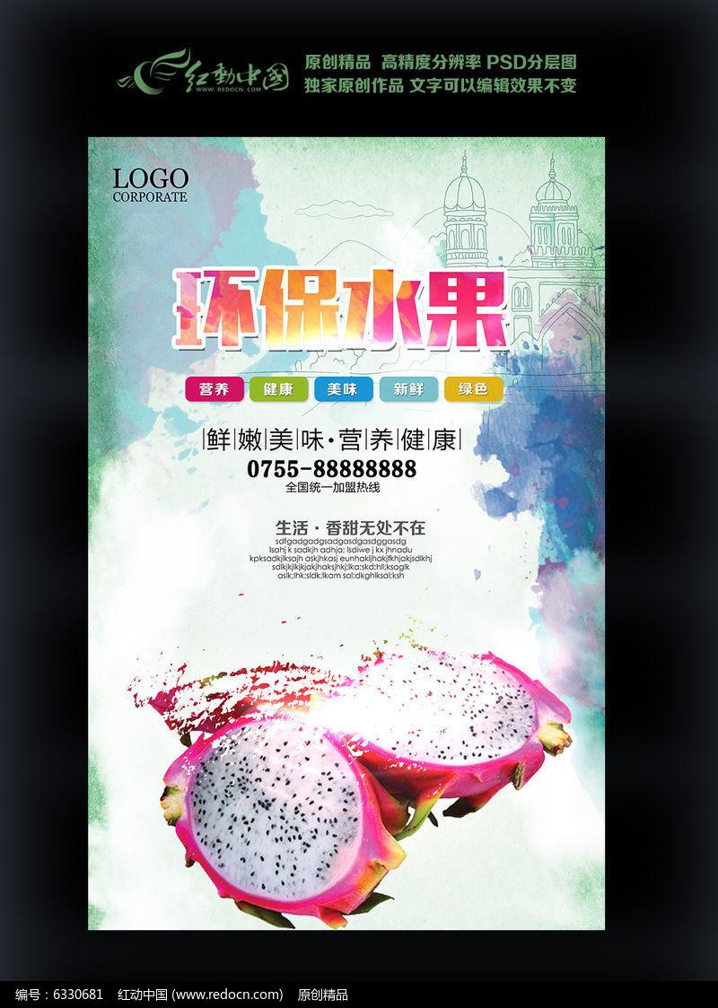 火龙果创意炫彩水果促销广告图片