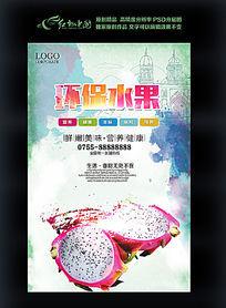 火龙果创意炫彩水果促销广告