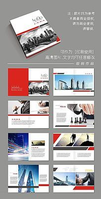 简洁商务科技红色企业宣传画册