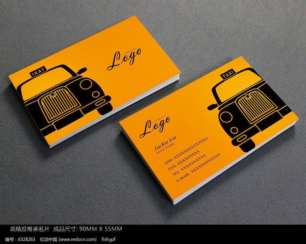 简约出租车名片设计图片