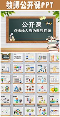 教师公开课示范课说课课件PPT模板