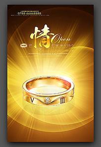金色创意钻戒珠宝商业海报设计