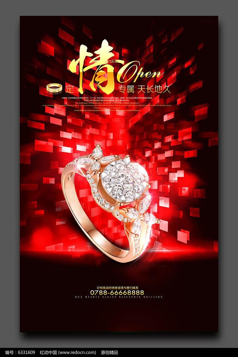 金色钻石吊坠珠宝海报图片