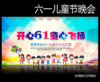 开心61童心飞扬文艺汇演背景