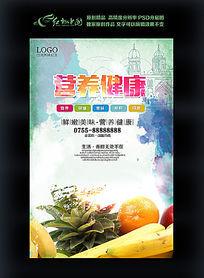 酷炫创意中国风水彩背景水果店海报设计PSD