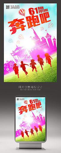 游乐园六一儿童节奔跑吧宣传海报