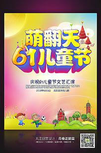萌翻天61兒童節海報設計