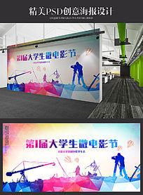 七彩几何花纹叠印大学生微电影节海报