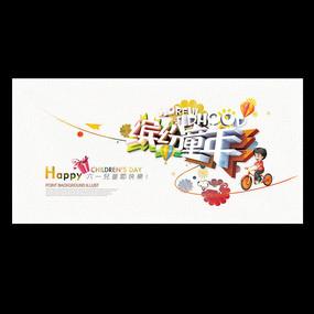 清新风格61儿童节海报设计