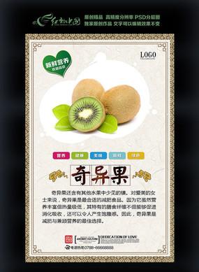 奇异果水果店促销海报模板