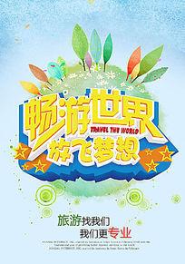 世界旅游海报