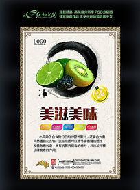 水墨背景中国风水果商铺海报模板