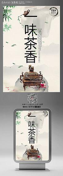 水墨传统茶叶海报设计模板