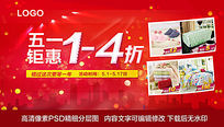 五一促销海报模板设计源文件分层PSD