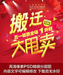 五一清仓促销海报模板设计源文件分层PSD