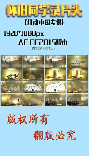 学聚会AE模板视频片头素材下载