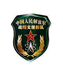 战略支援部队臂章psd PSD