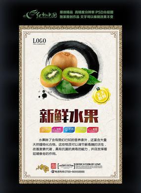 中国风促销广告海报设计素材