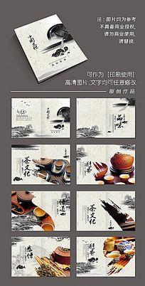 中国风高档茶文化宣传画册