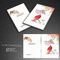 中国风言情小说封面设计