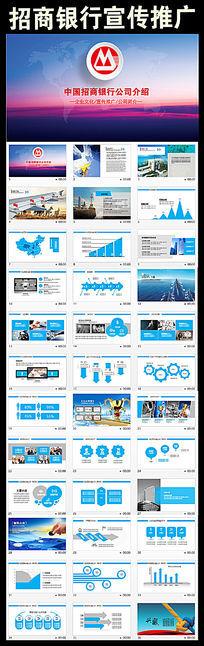 中国招商银行企业文化简介通用动态PPT模板