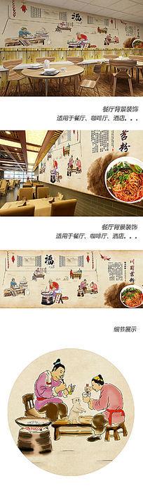 重庆特色川蜀苔粉餐厅背景墙