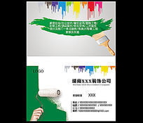装饰公司名片设计PSD模板下载
