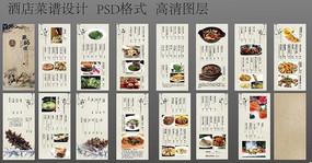 菜谱设计 PSD