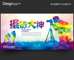 炫彩时尚摄影大神宣传海报设计下载