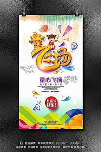 炫彩童心飞扬六一儿童节公益宣传促销海报