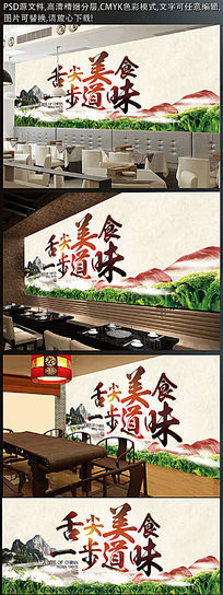 餐厅装饰背景墙