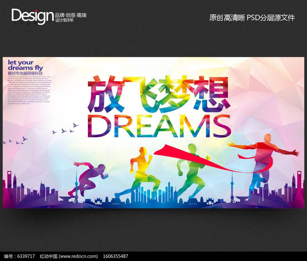 创意放飞梦想校园励志海报模板