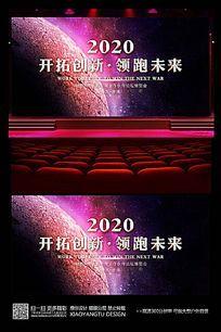 2020精致时尚创意企业会议背景设计