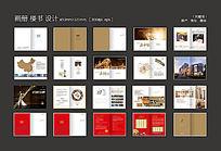 地产商业楼书画册
