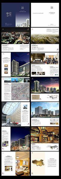 房地产公司画册
