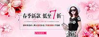 粉色花朵淘宝banner