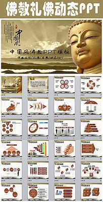 佛教文化宗教佛学佛光大佛寺庙PPT模板