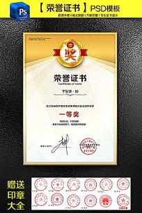 高端金色大气荣誉证书PSD通用模板