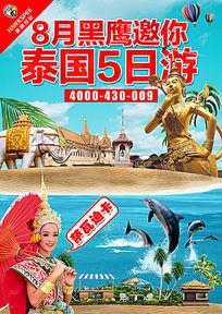 公司夏日泰国旅游活动宣传创意海报设计