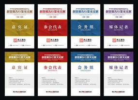工作证参展证媒体证嘉宾证企业胸牌广告设计模板