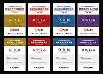 工作证参展证媒体证嘉宾证企业胸牌广告设计模板 CDR
