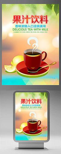 果汁饮料宣传海报