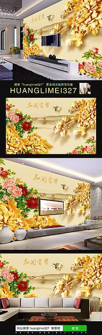 花开富贵木雕牡丹电视背景墙