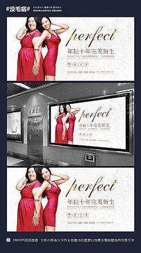 减肥美容创意广告