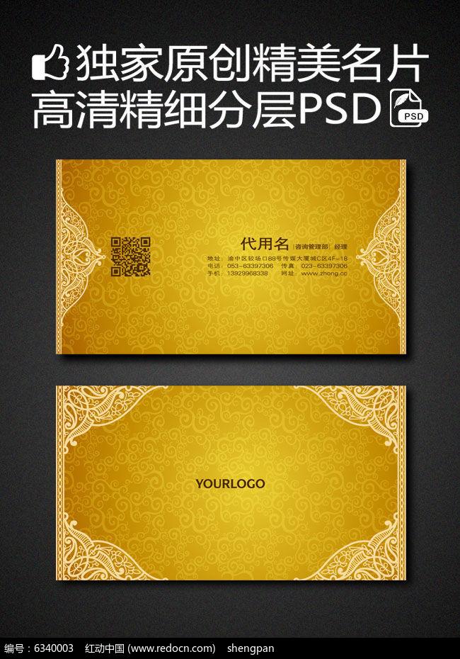 金色大气简洁商业服务名片图片
